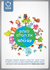 חוברת מערכי חינוך למורים- שער