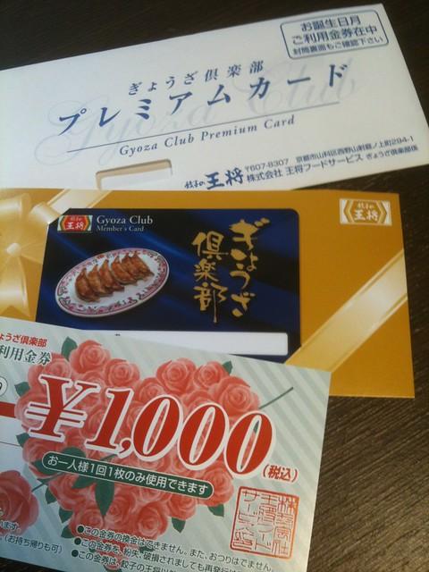 ぎょうざ倶楽部プレミアムカード獲得!