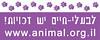 סטיקר לבעלי חיים יש זכויות - סגול