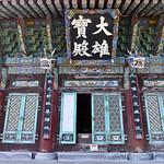 08 Corea del Sur, Haedong Yonggungsa 08