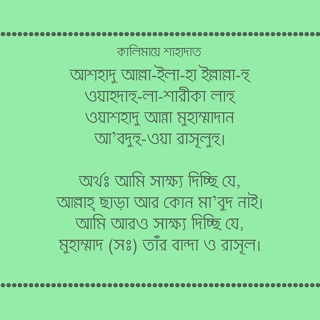 Kalimah Shahadat