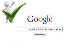 صفحه اول گوگل را با ما تجربه کنید !!