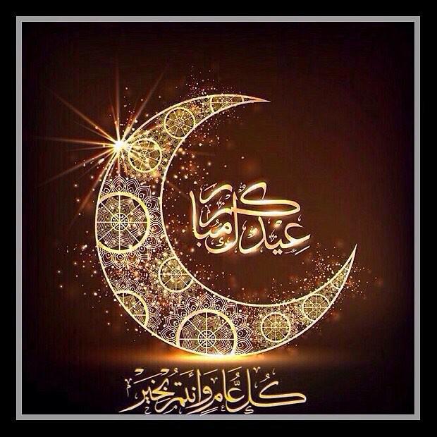 عيدكم مبارك وكل عام وأنتم بخير وعساكم من عواده كل عام وأن Flickr