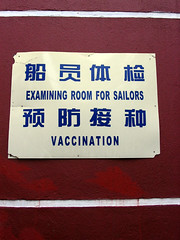 Exam Room For Sailors | by Stewsnews