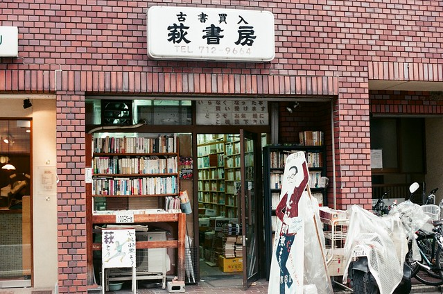 荻書房 京都 Kyoto