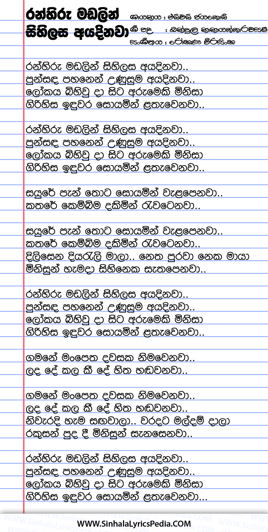 Ran Hiru Madalin Sihilasa Ayadinawa Song Lyrics