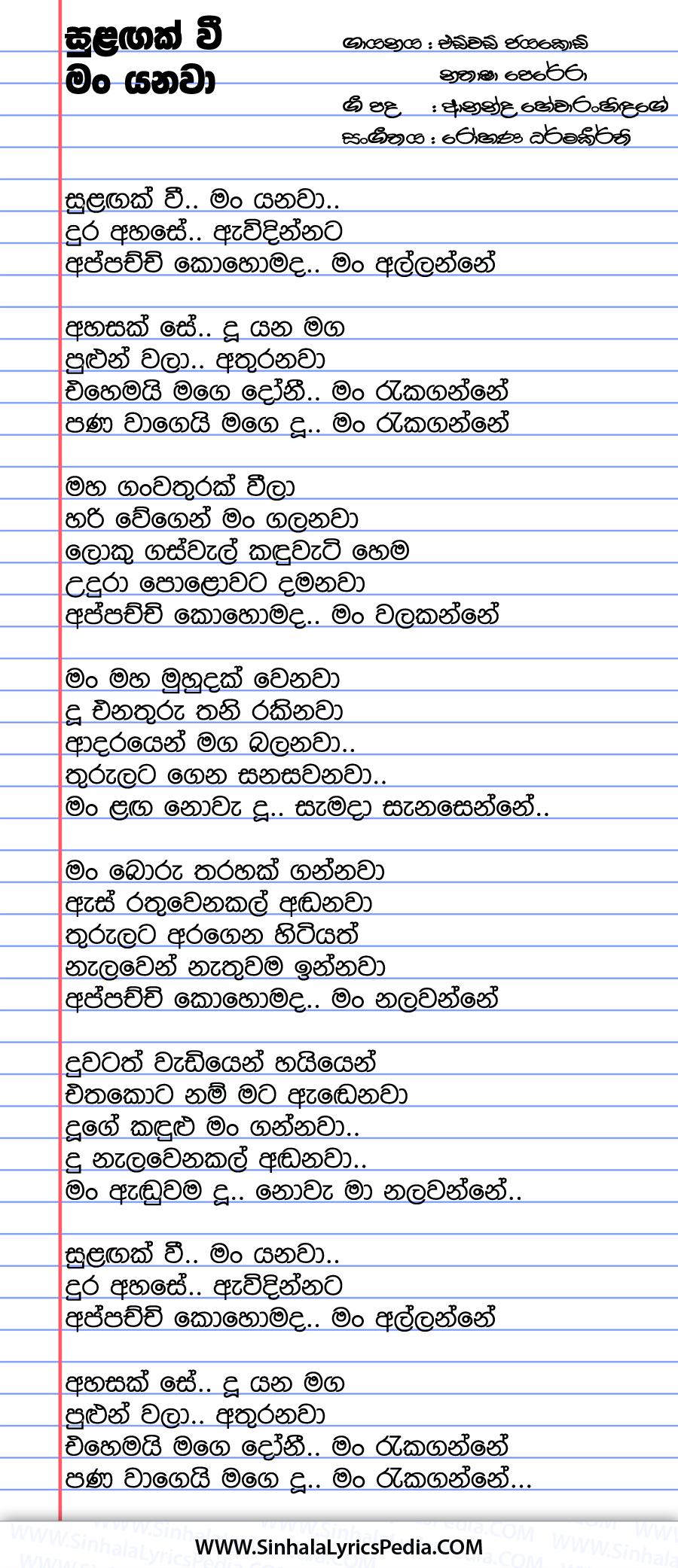 Sulagak Wee Mama Yanawa Song Lyrics