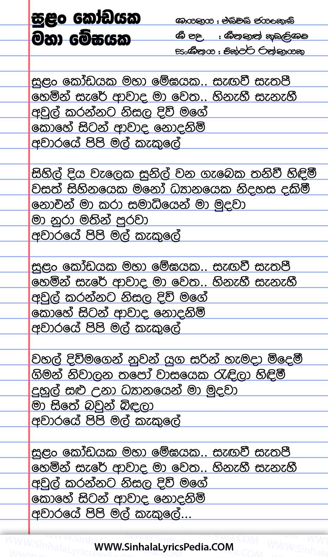 Sulan Kodayaka Maha Megayaka Sagawi Sathapi Song Lyrics
