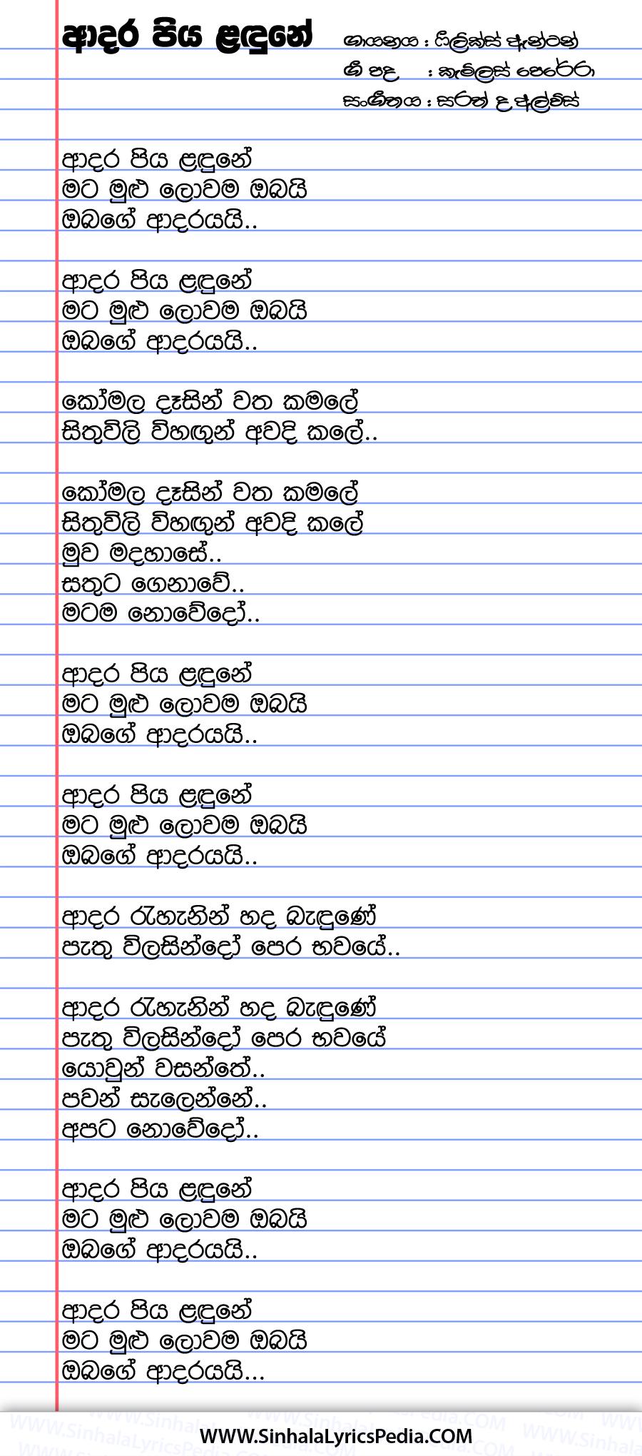 Adara Priya Ladune Mata Mulu Lowama Obai Song Lyrics