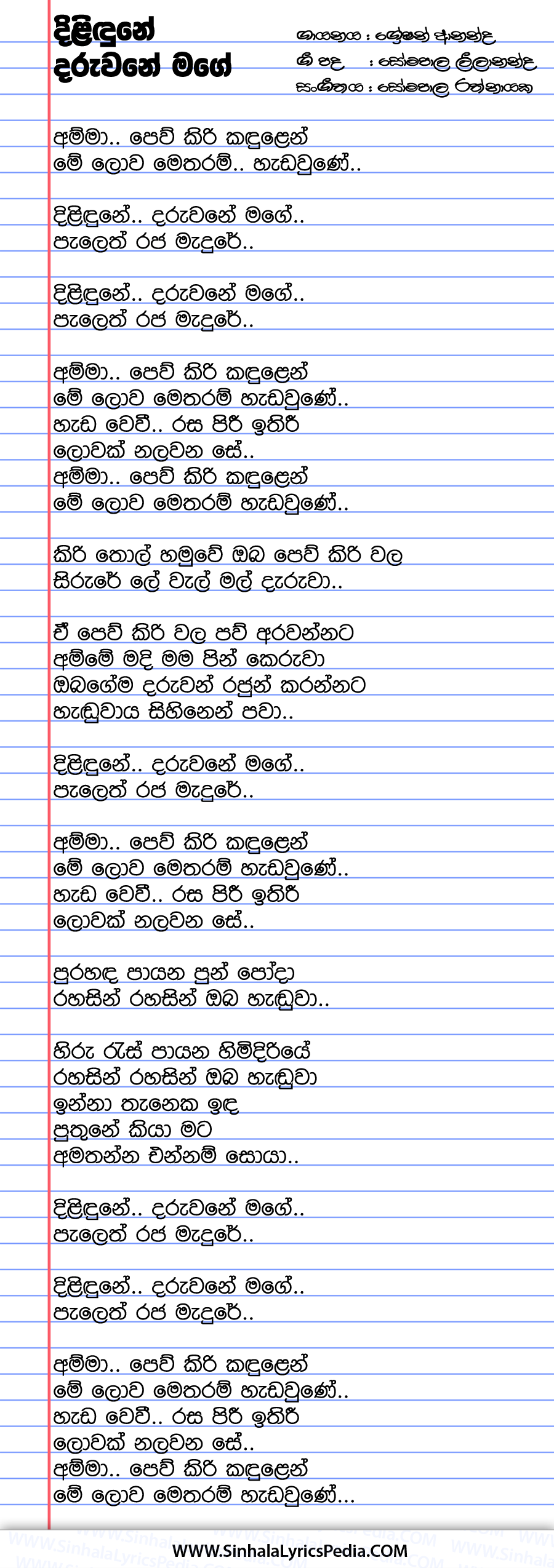 Dilidune Daruwane Mage Song Lyrics