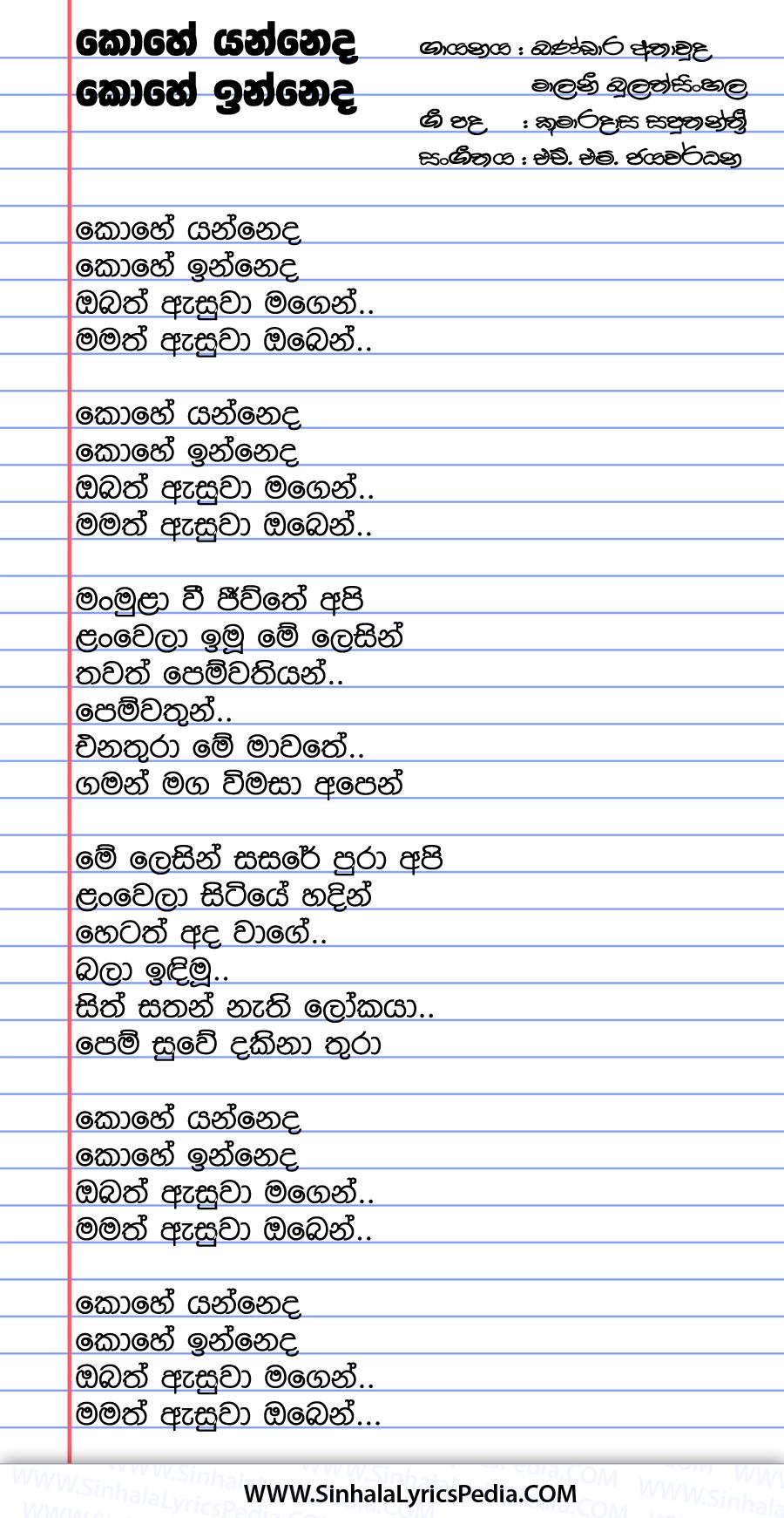 Kohe Yanneda Kohe Inneda Song Lyrics