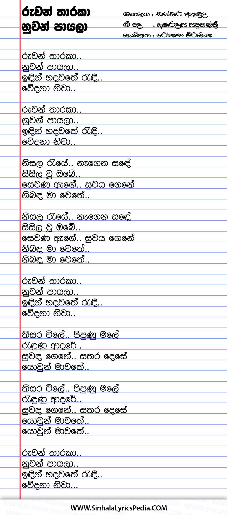 Ruwan Tharaka Nuwan Payala Song Lyrics