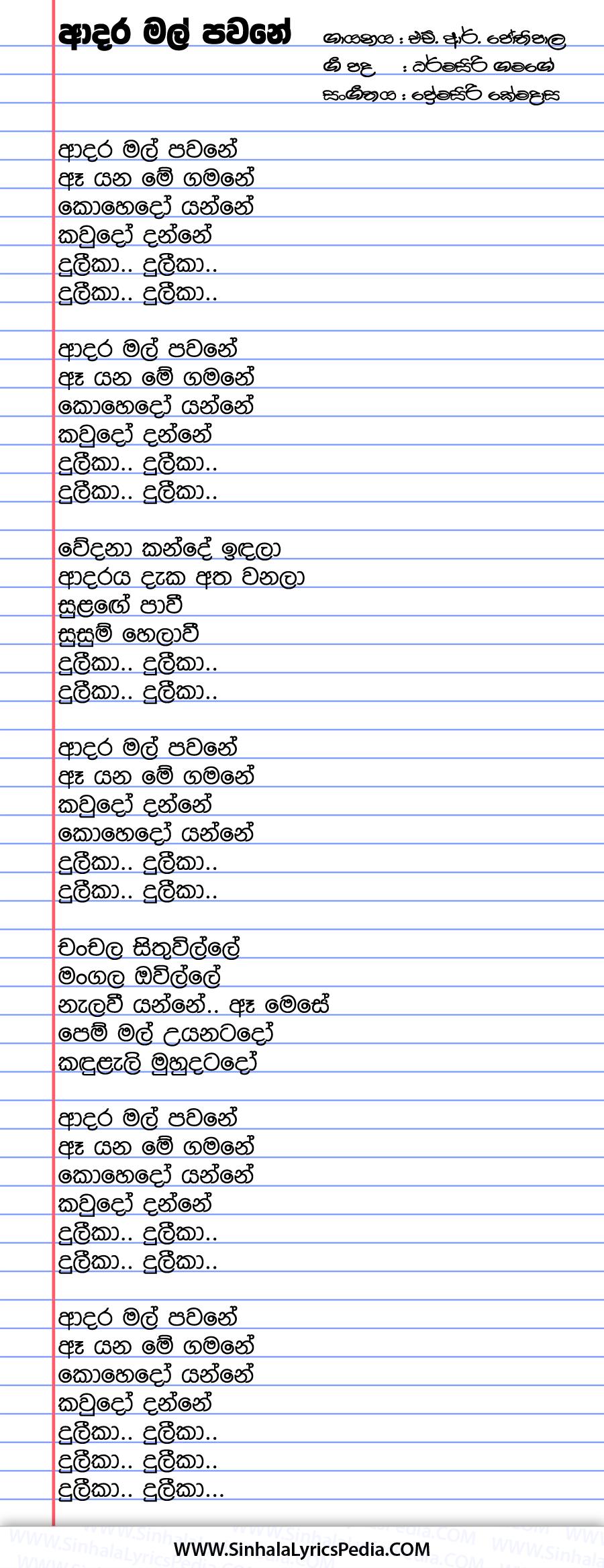 Adara Mal Pawane (Duleeka) Song Lyrics