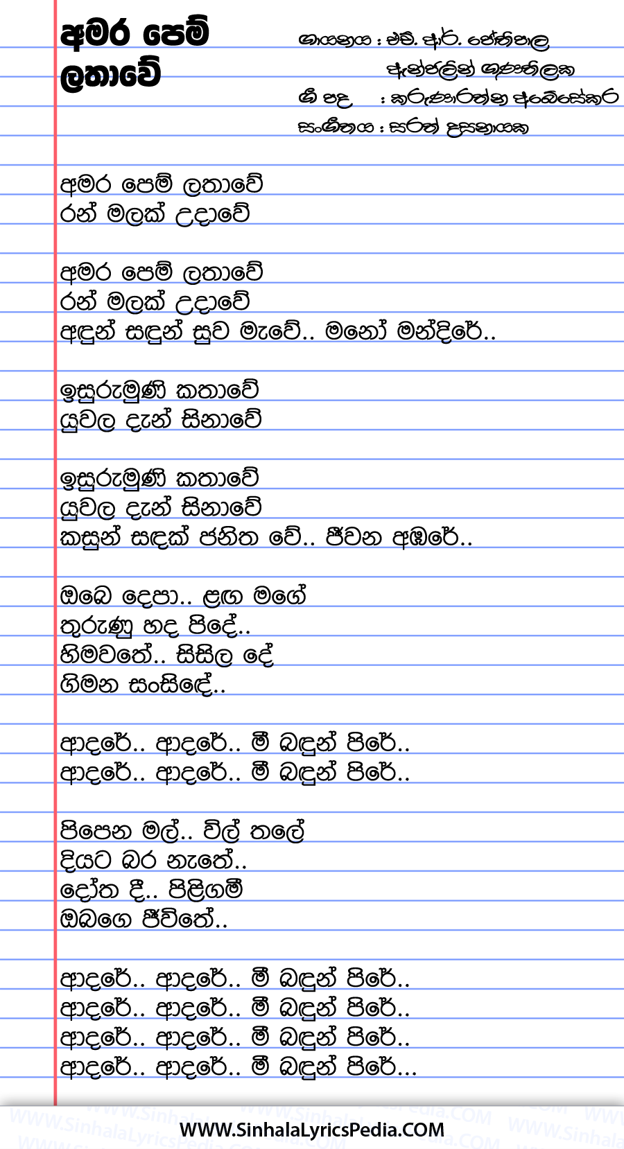 Amara Pem Lathawe Song Lyrics