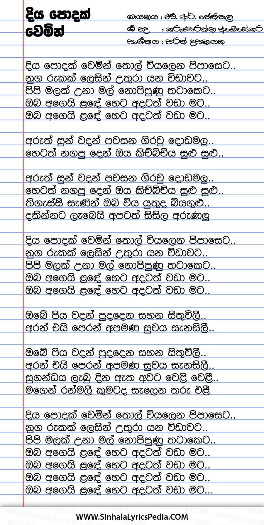 Diya Podak Wemin Thol Wiyalena Pipaseta Song Lyrics