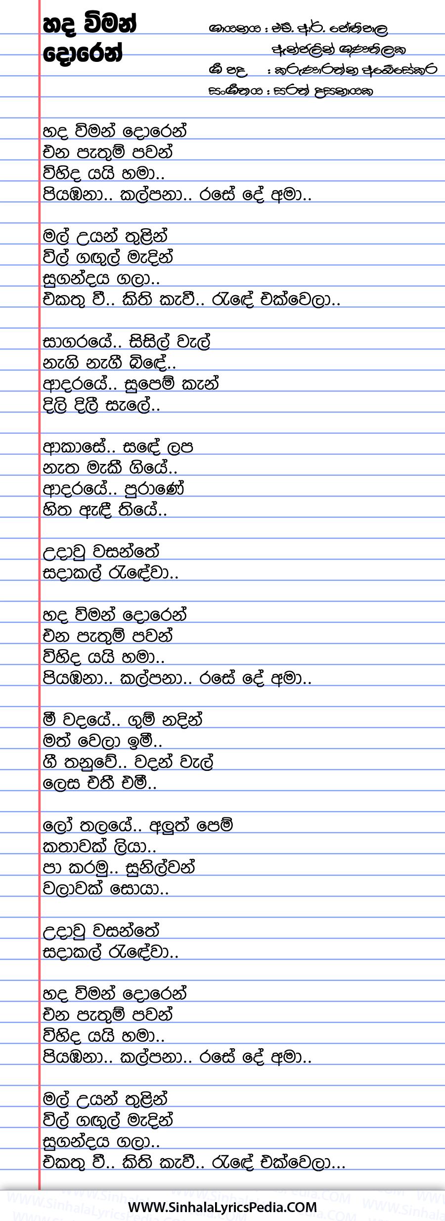 Hada Wiman Dorin Song Lyrics