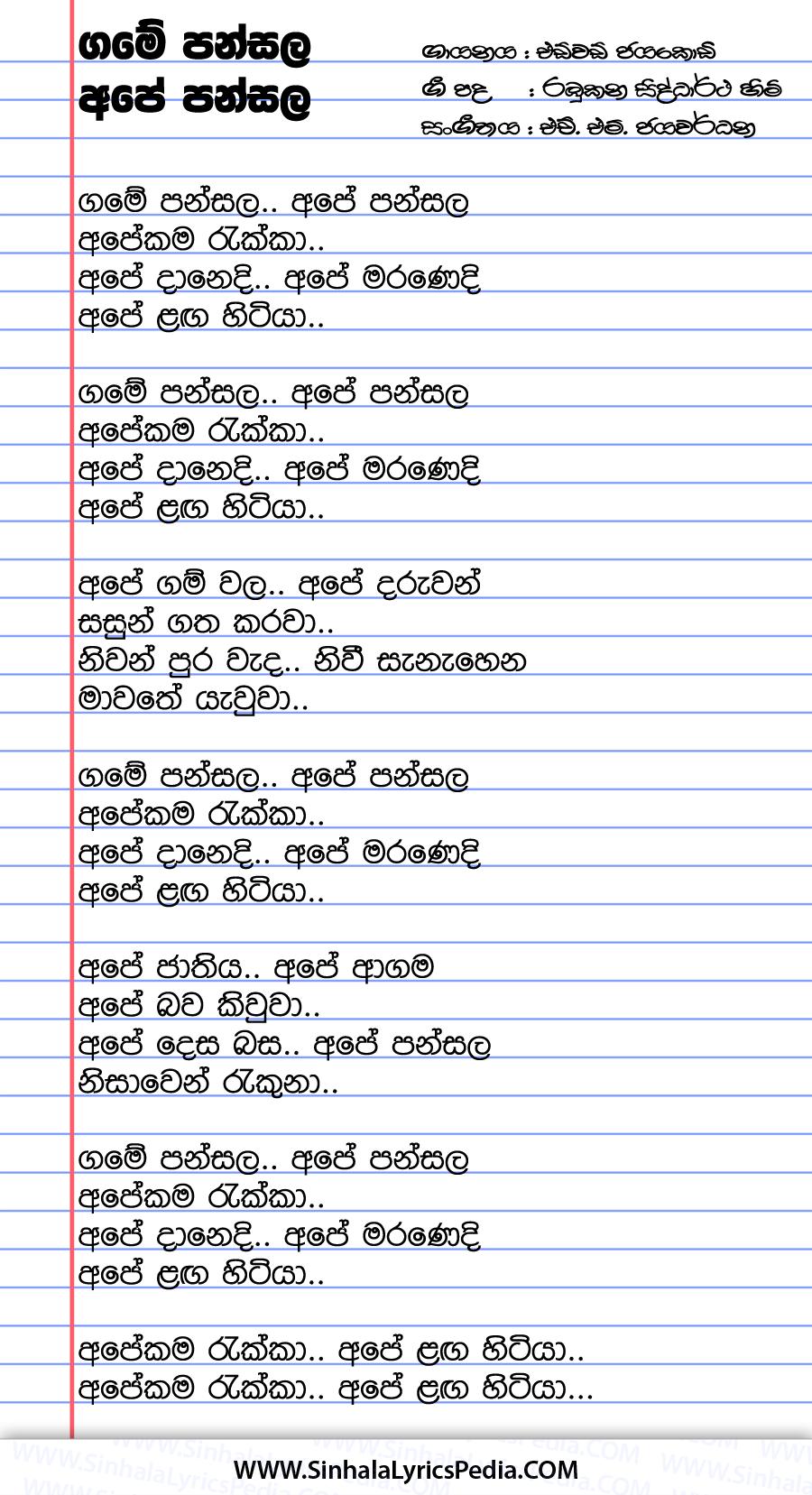 Game Pansala Ape Pansala Apekama Rakka Song Lyrics