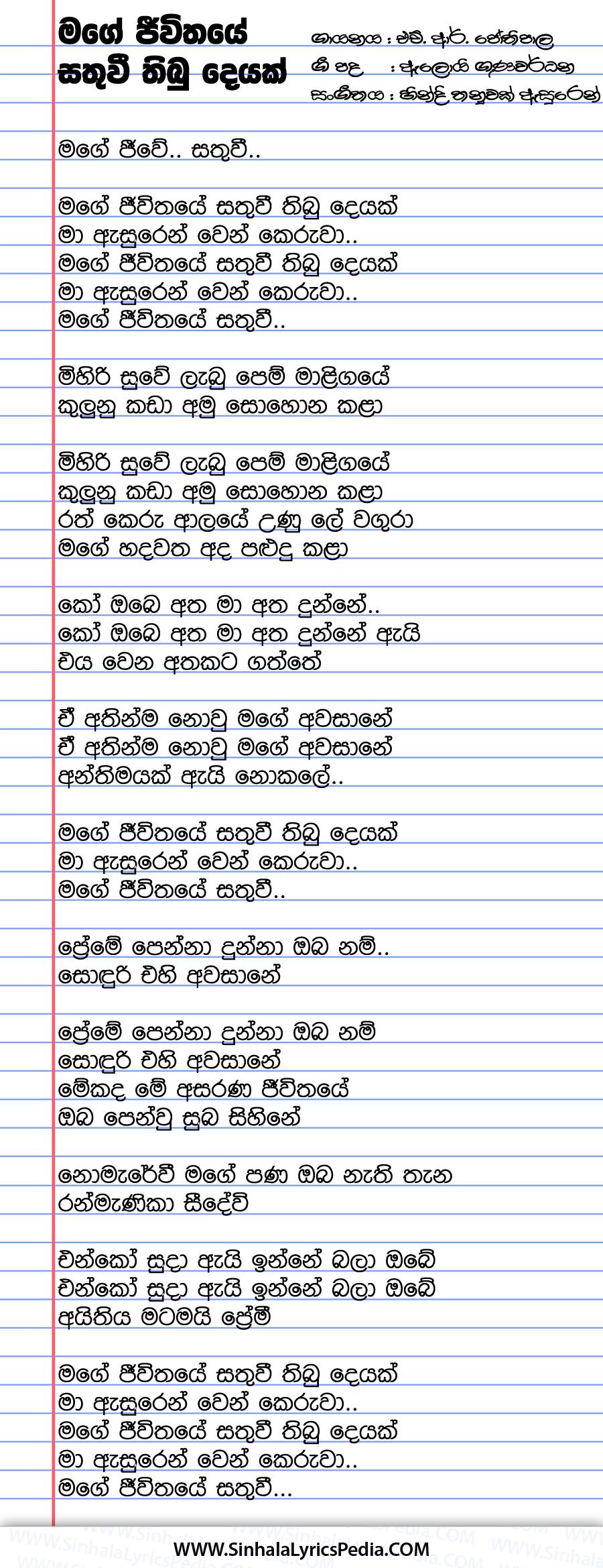 Mage Jeewithaye Sathu Wee Thibu Deyak Song Lyrics