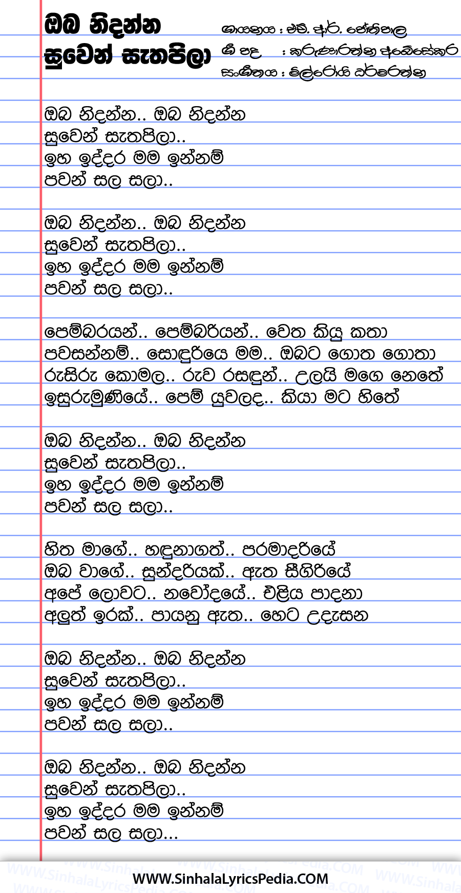Oba Nidanna Oba Nidanna Suwen Sathapila Song Lyrics