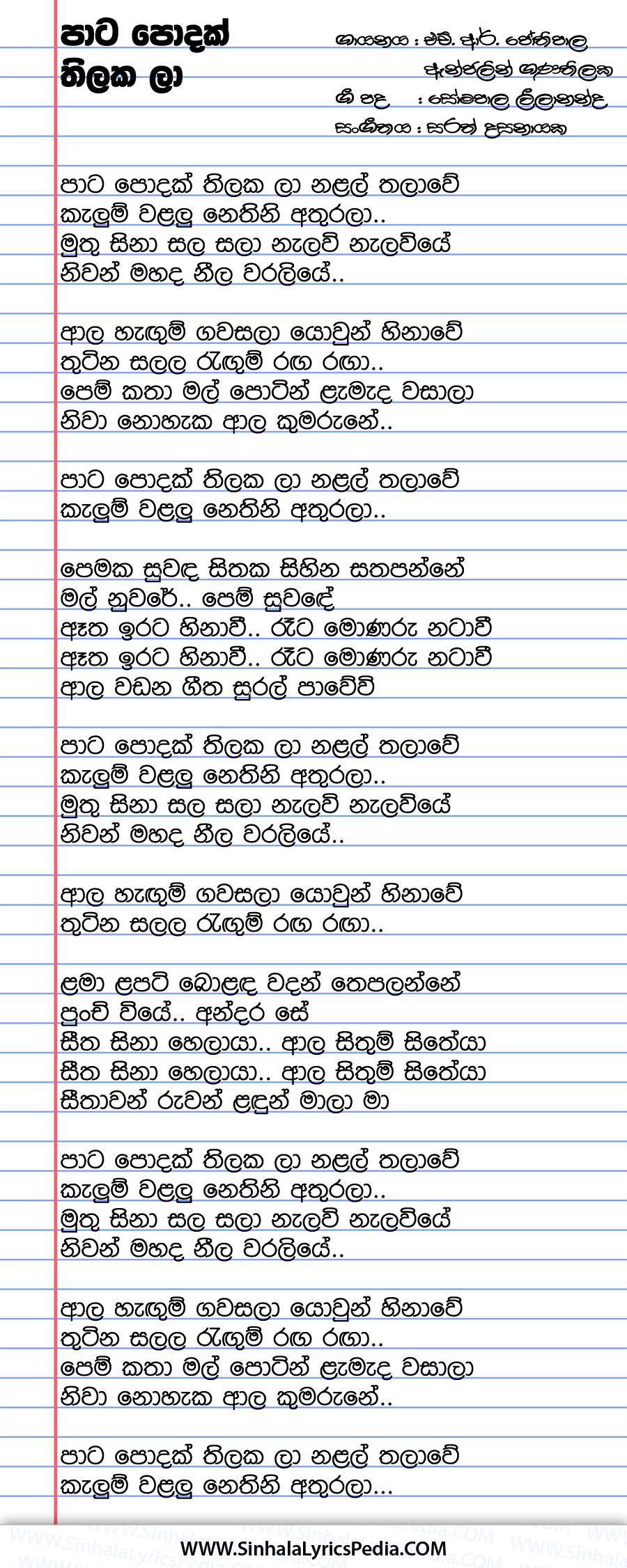 Pata Podak Thilakala Nalal Thalawe Song Lyrics