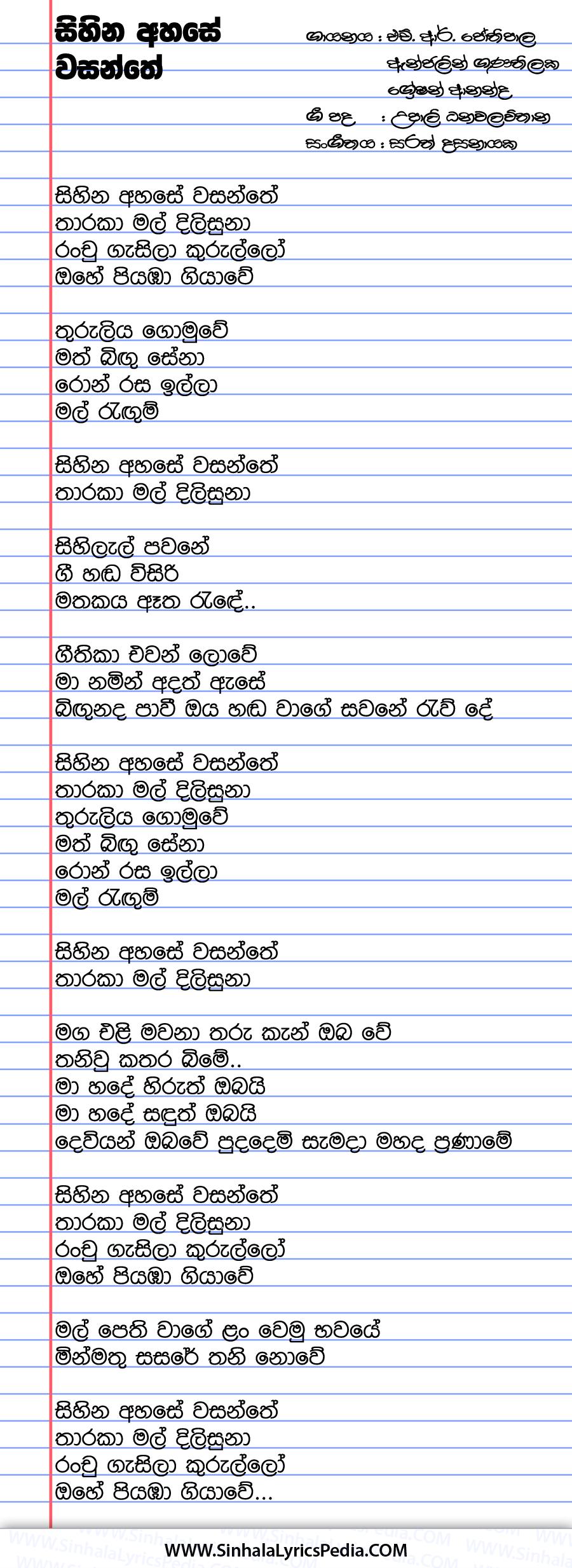 Sihina Ahase Wasanthe Song Lyrics