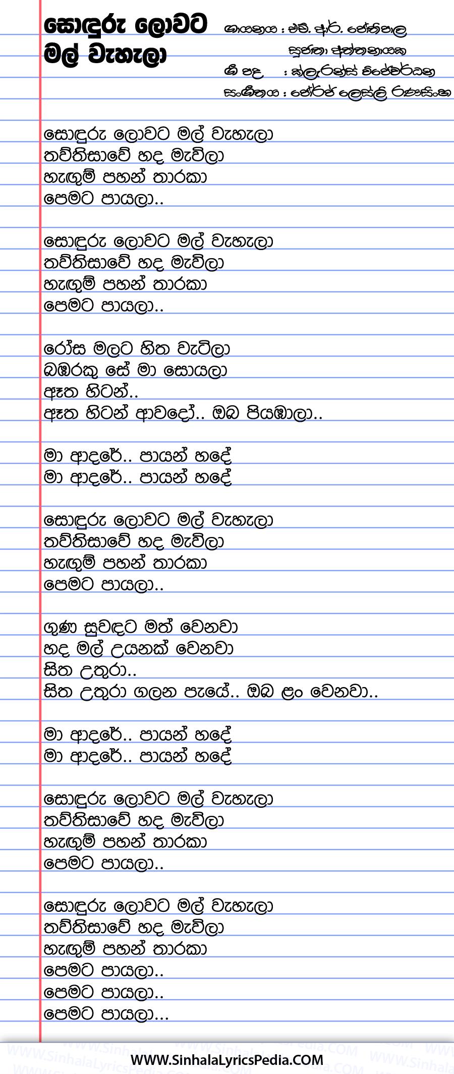 Sonduru Lowata Mal Wahala Song Lyrics