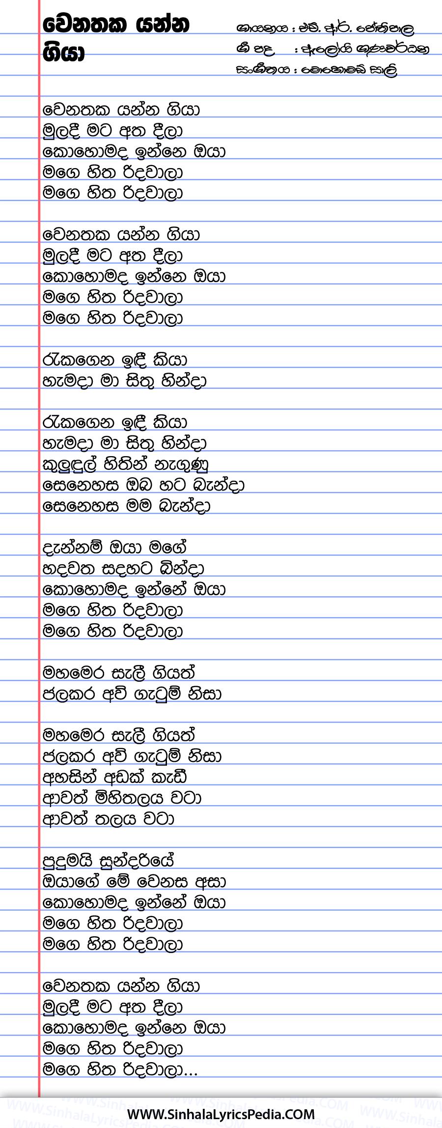 Wenathaka Yanna Giya Muladi Atha Deela Song Lyrics