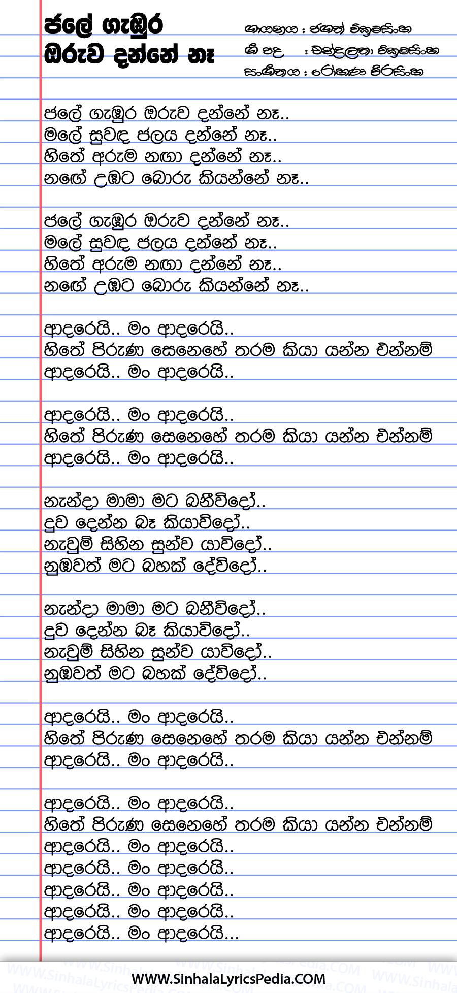 Jale Gabura Oruwa Danne Na Song Lyrics