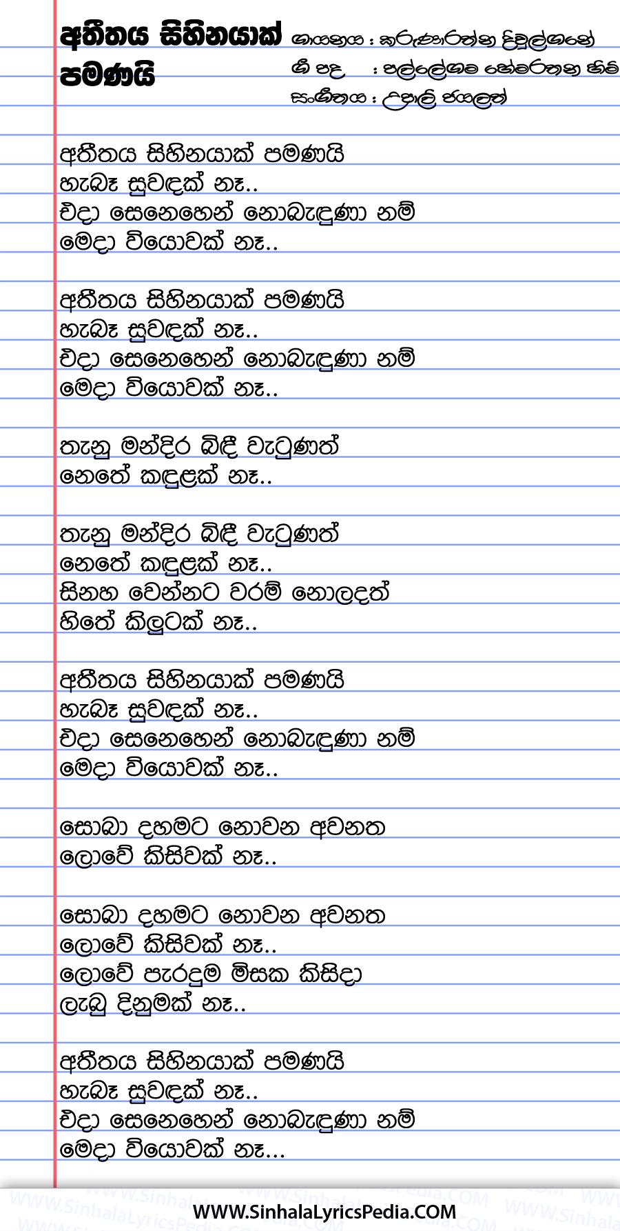 Athithaya Sihinayak Pamanai Song Lyrics