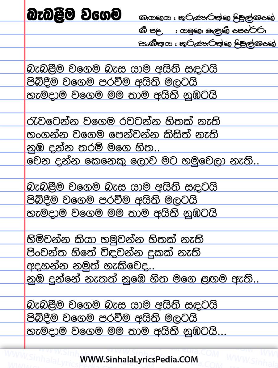 Babaleema Wagema Basa Yama Aithi Sandatai Song Lyrics