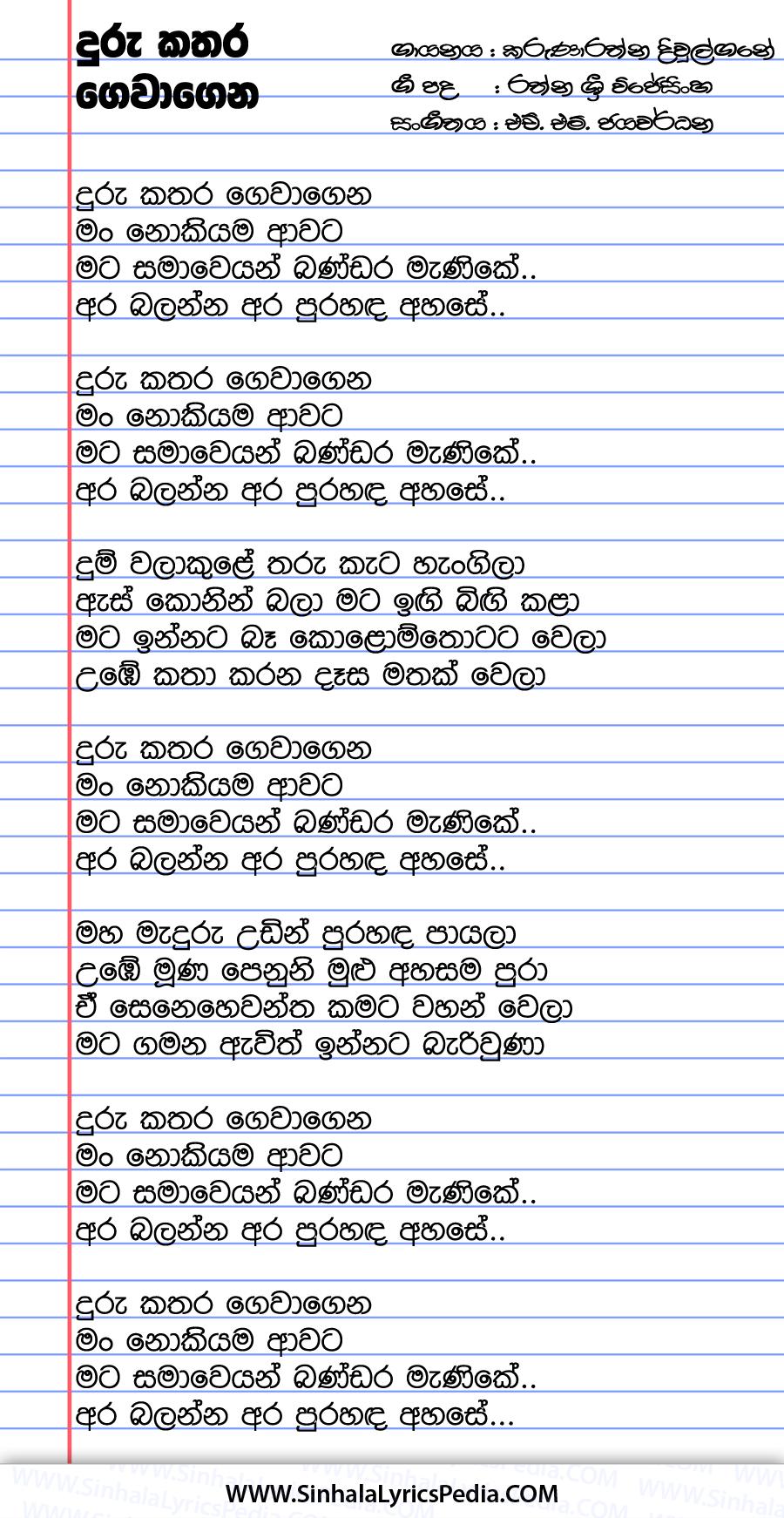 Duru Kathara Gewagena Song Lyrics