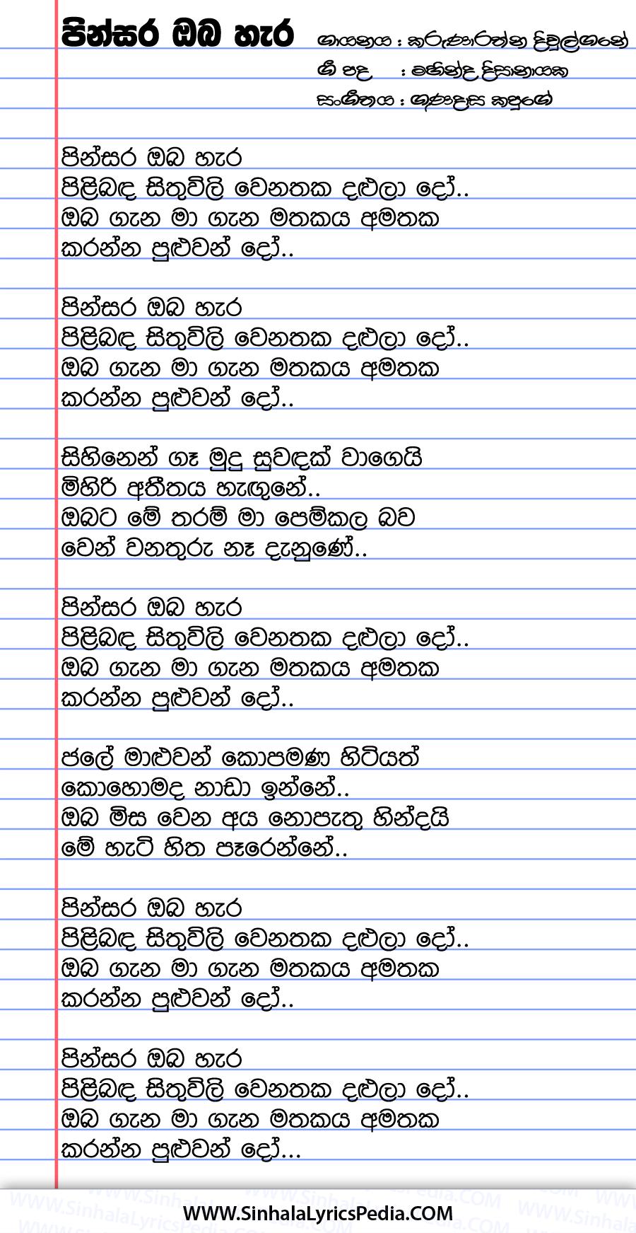 Pinsara Oba Hara Pilibanda Sithuwili Song Lyrics