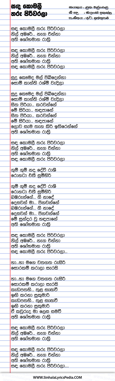 Sanda Komali Tharu Piri Warala Song Lyrics