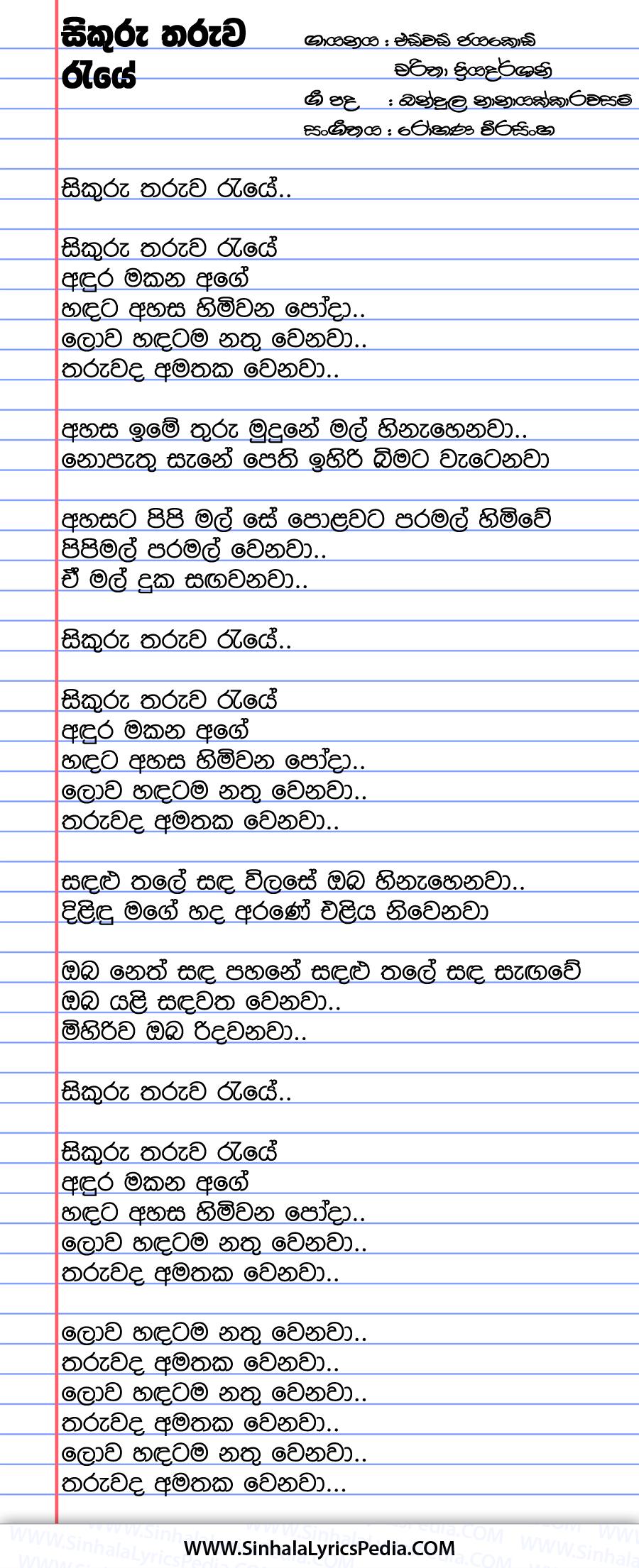 Sikuru Tharuwa Raye Song Lyrics