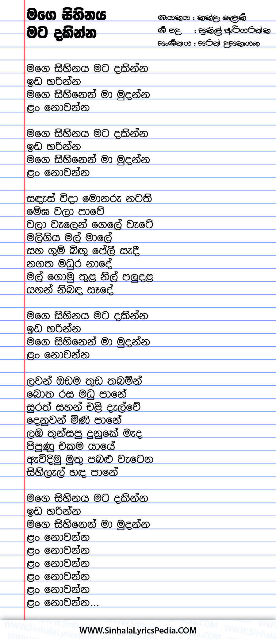 Mage Sihinaya Mata Dakinna Song Lyrics