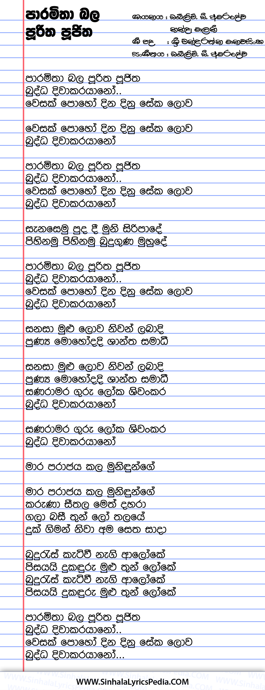 Paramitha Bala Song Lyrics