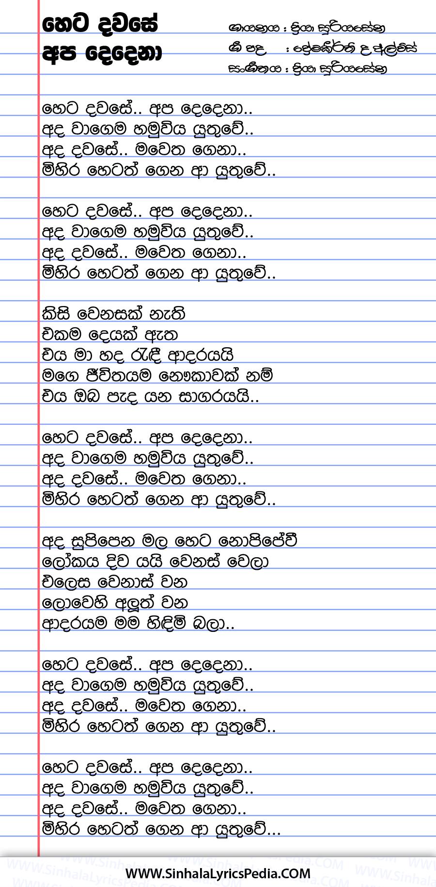 Heta Dawase Apa Dedena Song Lyrics
