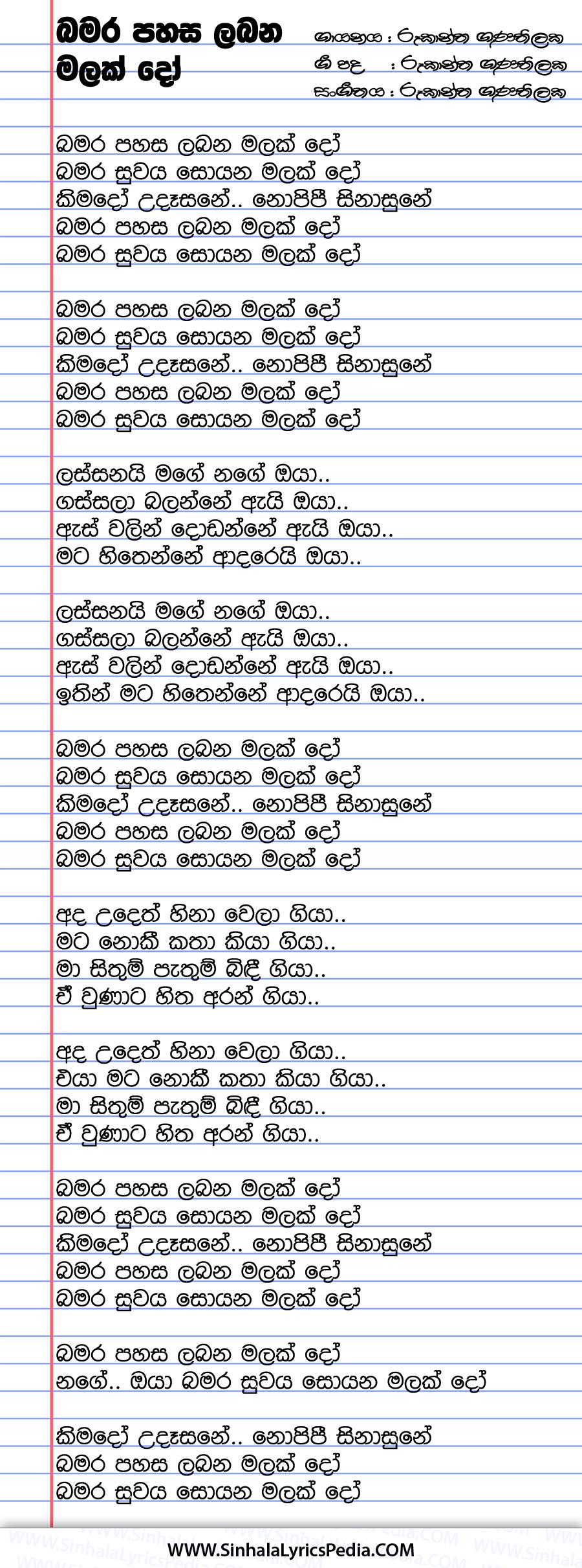 Bambara Pahasa Labana Malak Do Song Lyrics