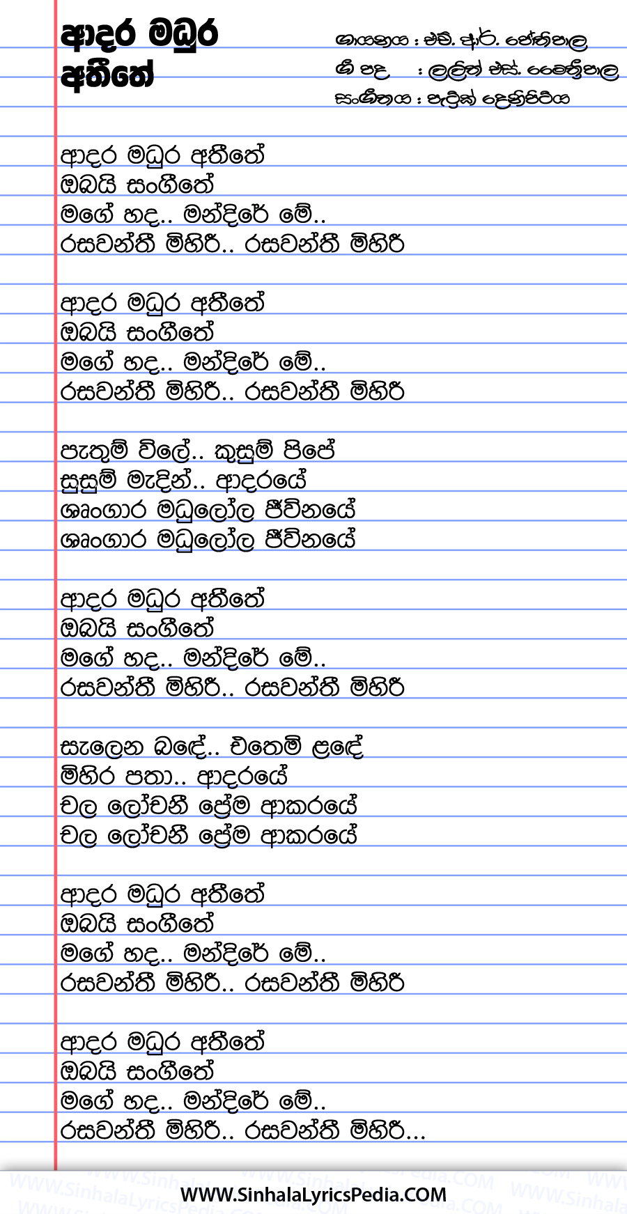 Adara Madura Athithe Obai Sangeethe Song Lyrics