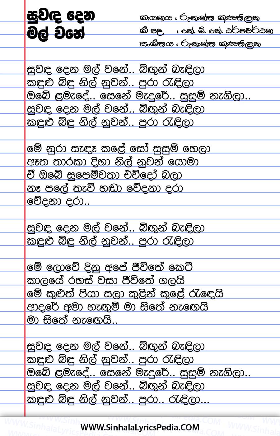 Suwanda Dena Mal Wane Song Lyrics