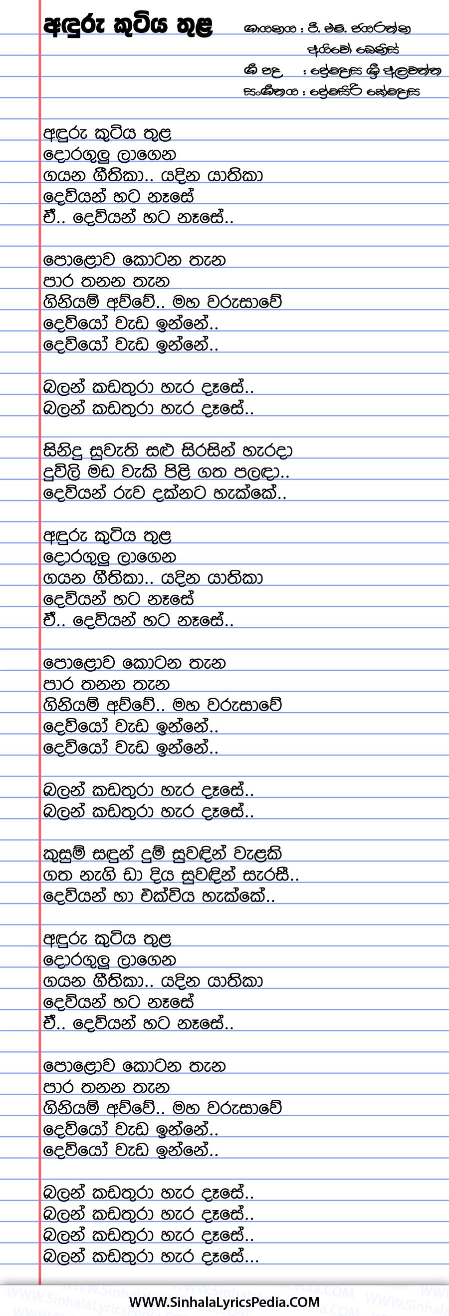 Anduru Kutiya Thula Song Lyrics