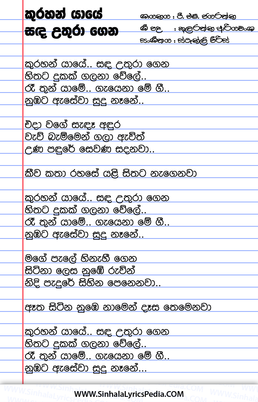 Kurahan Yaye Sanda Uduragena Song Lyrics