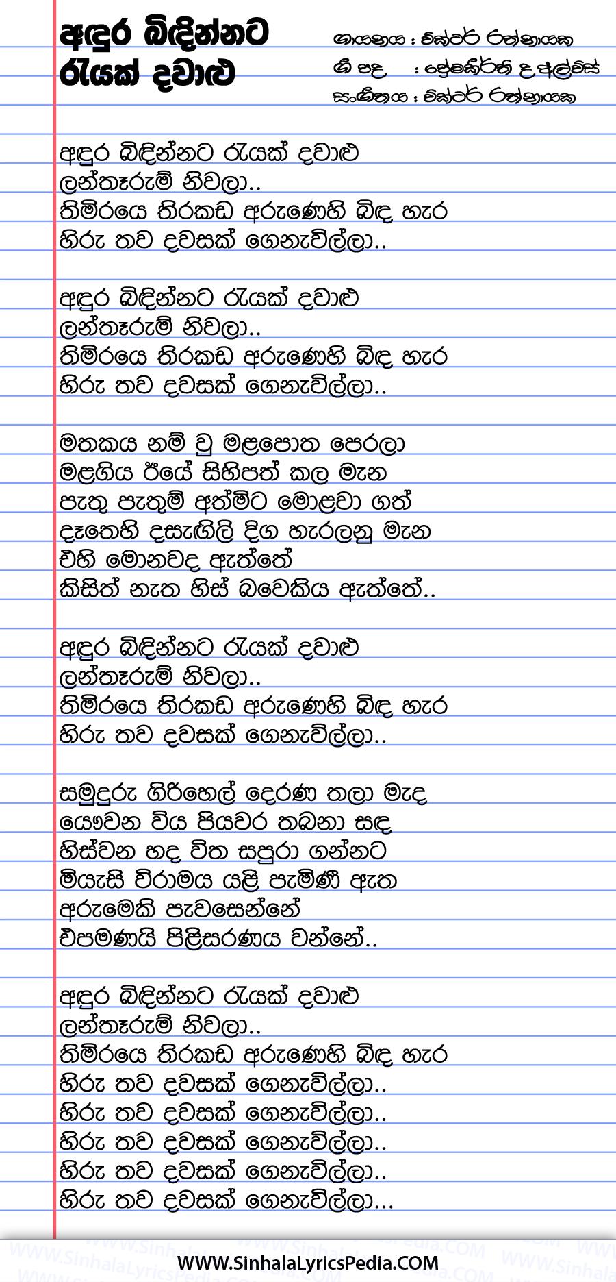 Andura Bindinnata Rayak Dawalu Song Lyrics