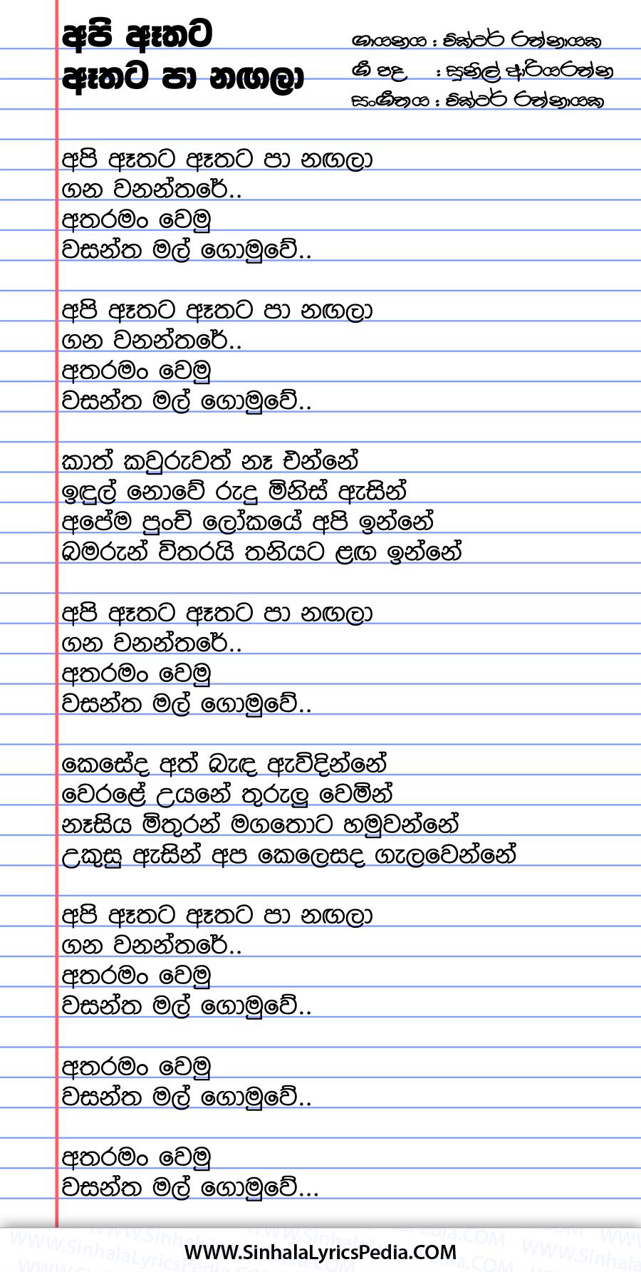 Api Athata Athata Paa Nagala Song Lyrics