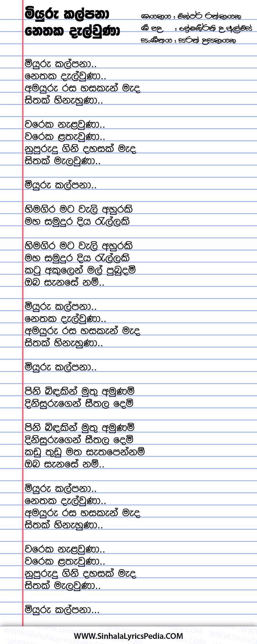 Miyuru Kalpana Nethaka Daluna Song Lyrics