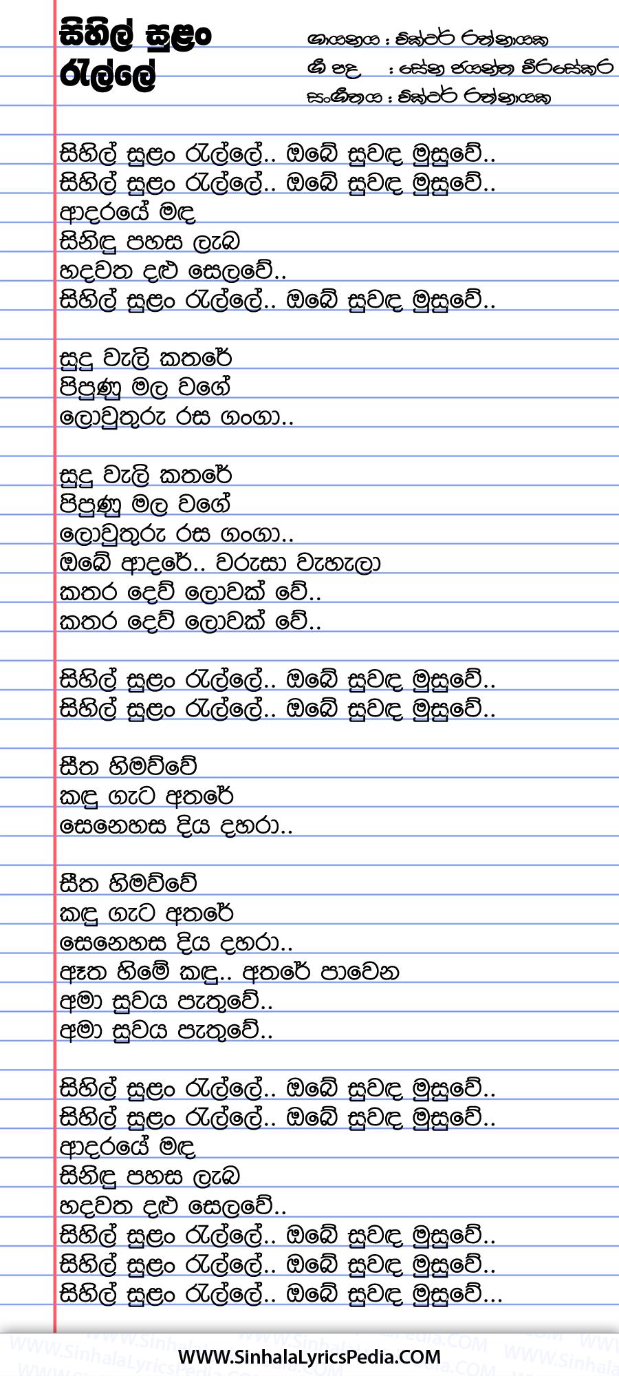 Sihil Sulan Ralle Obe Suwanda Musuwe Song Lyrics