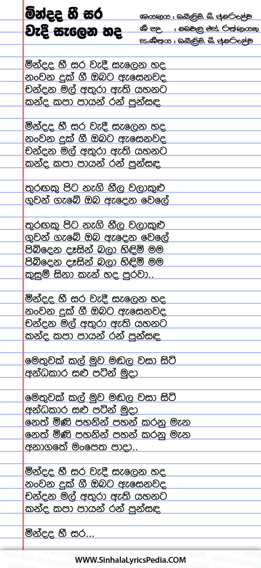 Mindada Hee Sara Wadii Salena Hada Song Lyrics
