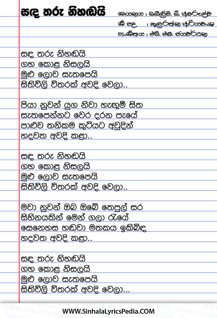 Sanda Tharu Nihadai Song Lyrics