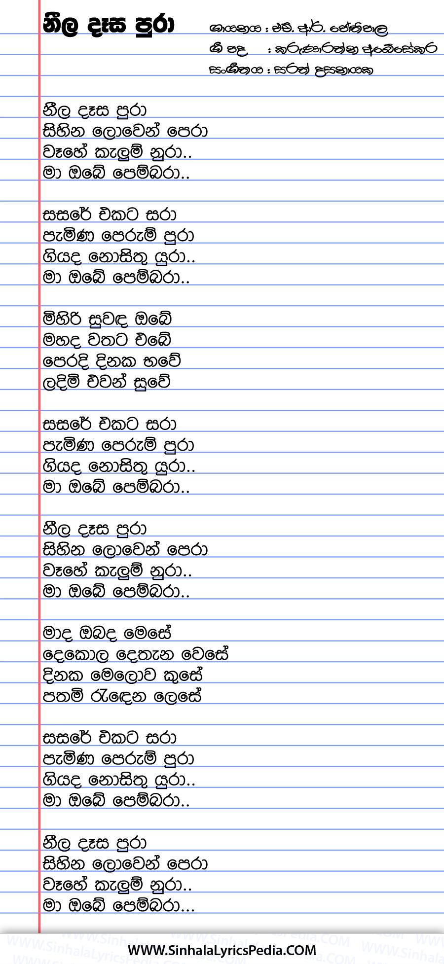 Neela Dasa Pura Sihina Lowen Pera Song Lyrics