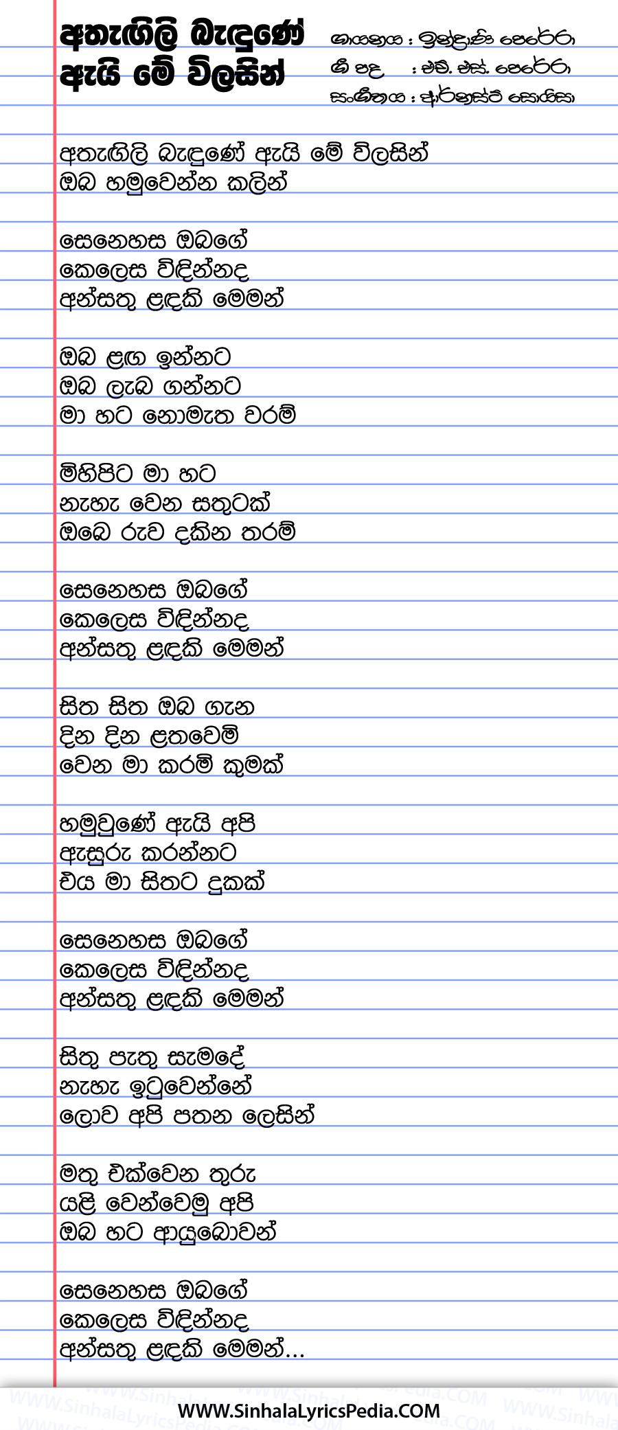 Athagili Badune Ai Me Wilasin Song Lyrics